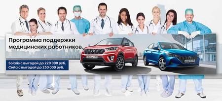 Программа поддержки медицинских работников